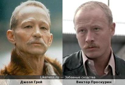 Джоэл Грей и Виктор Проскурин