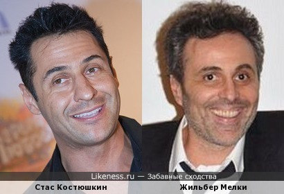 Стас Костюшкин и Жильбер Мелки