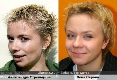 Александра Стрельцина и Лена Перова