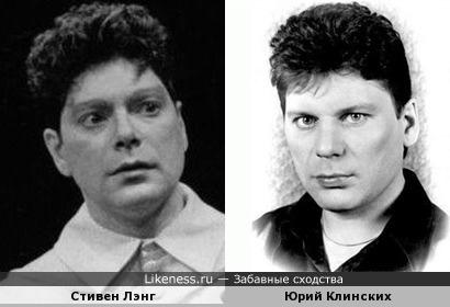 Стивен Лэнг и Юрий Клинских