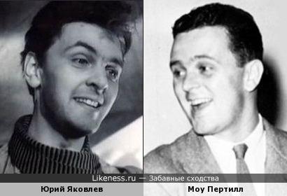 Юрий Яковлев и Моу Пертилл