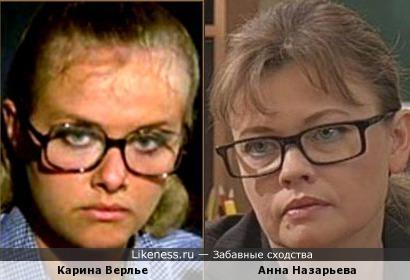 Карина Верлье и Анна Назарьева
