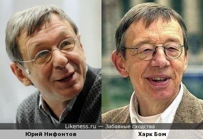 Юрий Нифонтов и Харк Бом