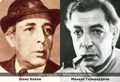 Шаму Балаж и Микаэл Таривердиев