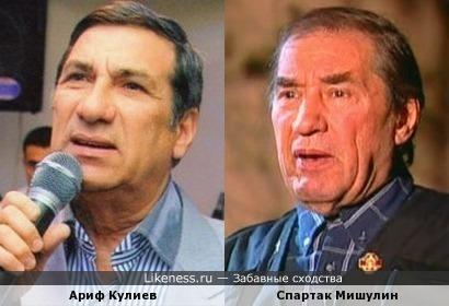 Ариф Кулиев и Спартак Мишулин