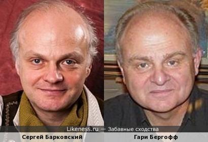 Сергей Барковский и Гари Бергофф