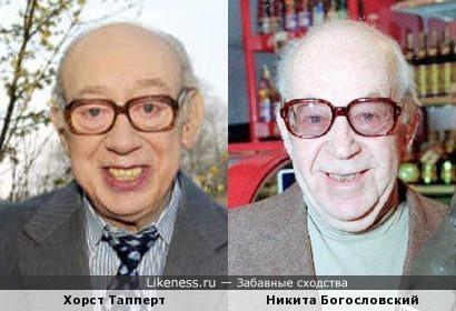 Хорст Тапперт и Никита Богословский