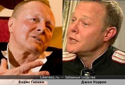 Борис Галкин и Джон Уоррен