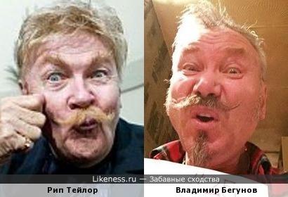 Рип Тейлор и Владимир Бегунов
