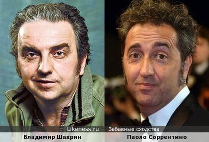 Владимир Шахрин и Паоло Соррентино
