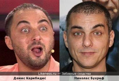 Демис Карибидис и Николас Бухриф