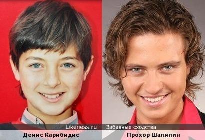 Демис Карибидис и Прохор Шаляпин