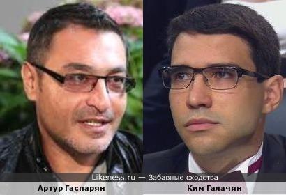 Артур Гаспарян и Ким Галачян