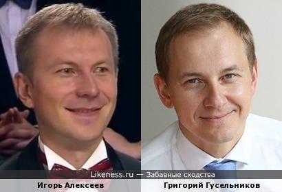 Игорь Алексеев и Григорий Гусельников