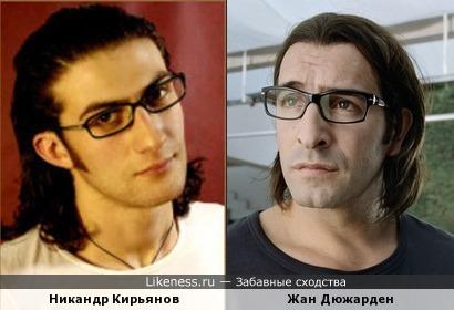 Никандр Кирьянов и Жан Дюжарден