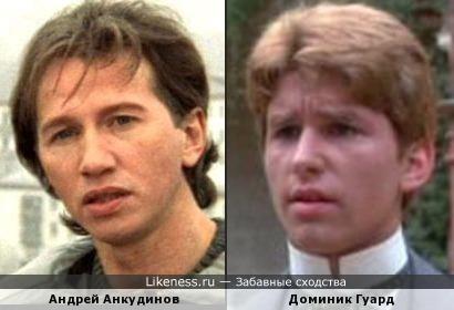 Андрей Анкудинов и Доминик Гуард