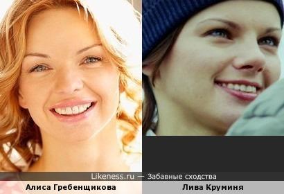 Алиса Гребенщикова и Лива Круминя