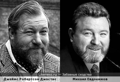 Джеймс Робертсон Джастис и Михаил Евдокимов