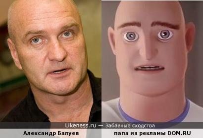 Александр Балуев и рекламный персонаж