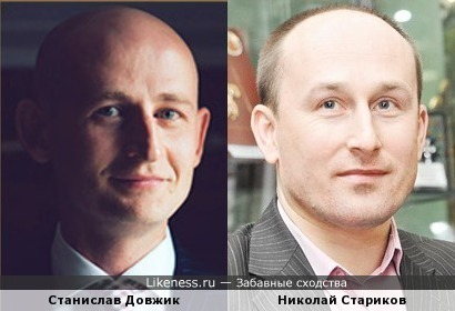 Станислав Довжик и Николай Стариков