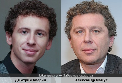 Дмитрий Аверин и Александр Мамут