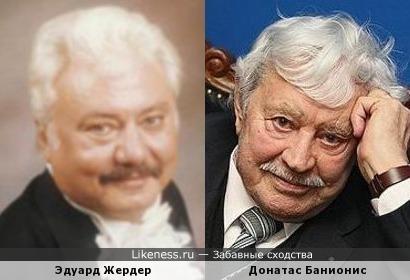 Эдуард Жердер и Донатас Банионис
