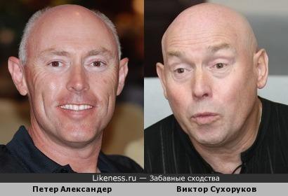 Петер Александер и Виктор Сухоруков