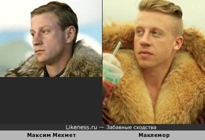 Максим Мехмет — Маклемор