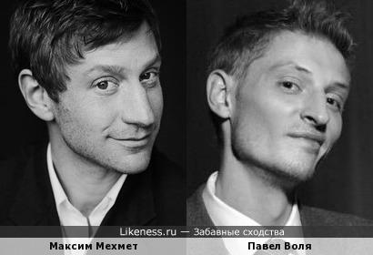 Максим Мехмет и Павел Воля