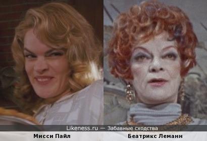 Мисси Пайл и Беатрикс Леманн