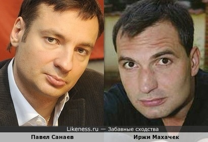 Иржи Махачек и Павел Санаев