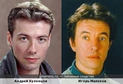 Игорь Малахов и Андрей Кузнецов