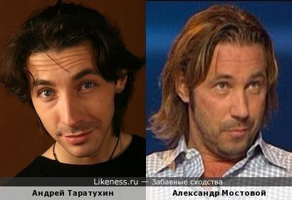 Андрей Таратухин и Александр Мостовой
