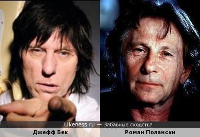 Джефф Бек и Роман Полански
