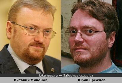 Виталий Милонов и Юрий Брежнев