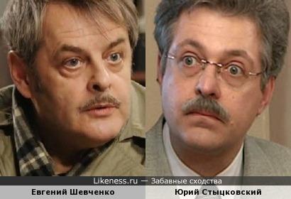 Евгений Шевченко и Юрий Стыцковский