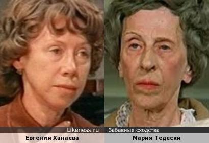 Евгения Ханаева и Мария Тедески