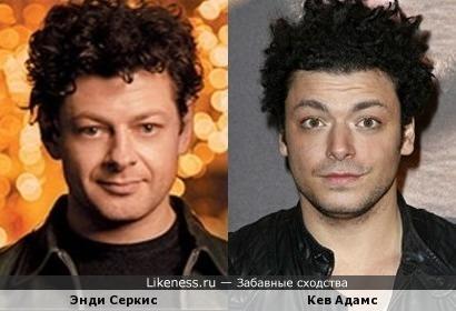 Энди Серкис и Кев Адамс