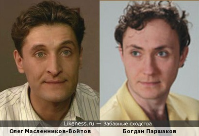 Олег Масленников-Войтов и Богдан Паршаков