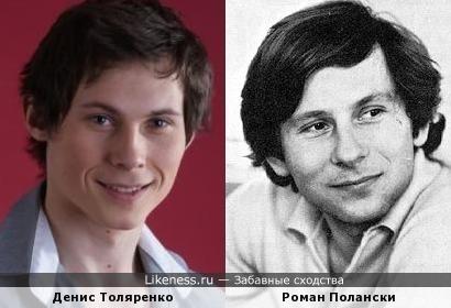 Денис Толяренко и Роман Полански