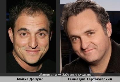 Майкл ДеЛуис и Геннадий Тартаковский