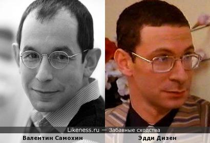 Валентин Самохин и Эдди Дизен