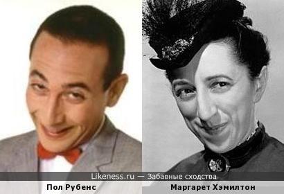Пол Рубенс и Маргарет Хэмилтон