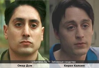 Омар Дум и Киран Калкин