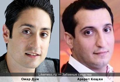 Омар Дум и Арарат Кещян