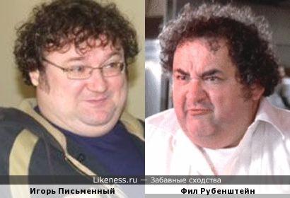 Игорь Письменный и Фил Рубенштейн