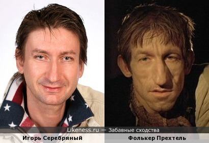 Игорь Серебряный и Фолькер Прехтель