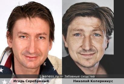 Игорь Серебряный и Николай Коперникус
