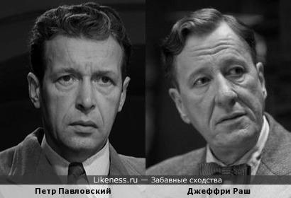 Петр Павловский и Джеффри Раш