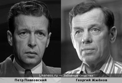Петр Павловский и Георгий Жженов